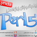 دانلود فیلم آموزش زبان برنامه نویسی Perl از شرکت لیندا