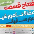 افتتاح قسمت مقالات آموزشی سایت سورس ایران