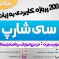 دانلود رایگان سورس پروژه  200 پروژه به زبان سی شارپ