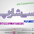 دانلود رایگان مجموعه سورس کدهای سی شارپ