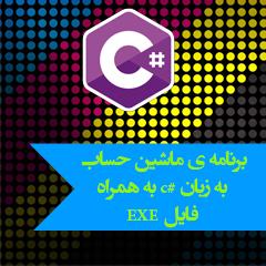 برنامه ی ماشین حساب به زبان #C