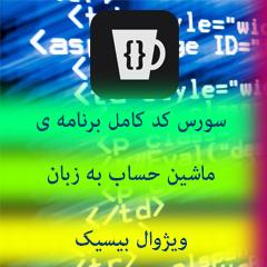 mashin hesab project visual basic6 sourceiran.com  سورس کد برنامه ی ماشین حساب به زبان ویژوال بیسیک