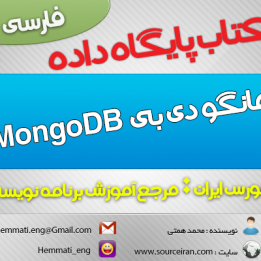 دانلود کتاب پایگاه داده مانگو دی بی (MongoDB) به زبان فارسی