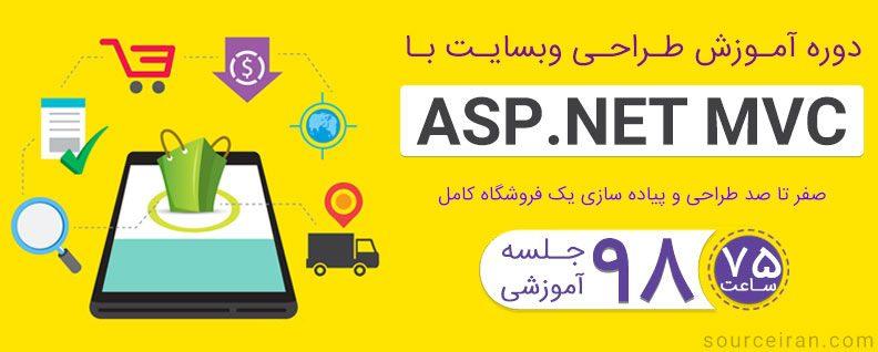 دوره طراحی سایت با asp.net mvc