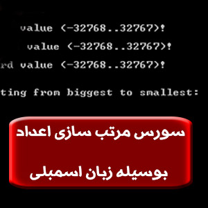 number sorting source with Assembly Sourceiran سورس مرتب سازی اعداد بوسیله زبان اسمبلی