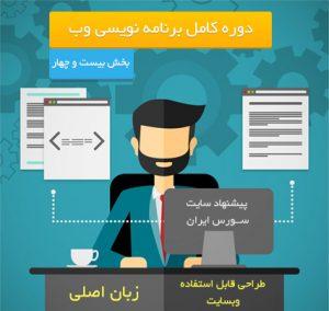 طراحی وب سایت های قابل استفاده