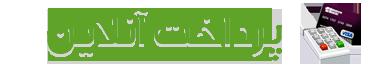 پرداخت آنلاین تبلیغات تبلیغات pardakhtonline