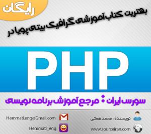 دانلود کتاب آموزشی گرافیک بیتی پویا در PHP