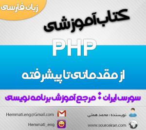 دانلود کتاب آموزش PHP از مقدماتی تا پیشرفته