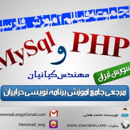 دانلود فیلم آموزش PHP و MySql به زبان فارسی از مهندس کیانیان