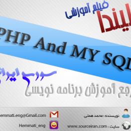 دانلود فیلم آموزش PHP و MYSQL شرکت لیندا