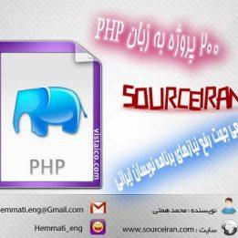 دانلود رایگان ۲۰۰ پروژه به زبان PHP