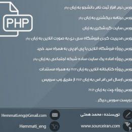 دانلود بیش از 200 پروژه به زبان برنامه نویسی php (اکثرا پولی)