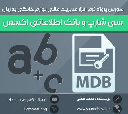 project Moderyatmali lavazem khanegii in Csharp sourceiran.com  سورس کد به دست آوردن ادرس بار  My Computer در vb