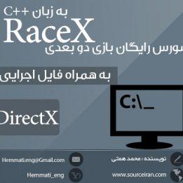 دانلود سورس رایگان بازی دو بعدی RaceX به زبان ++C + فایل اجرایی