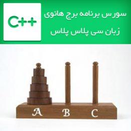 سورس کد سی پلاس پلاس