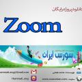 دانلود پروژه رایگان Zoom