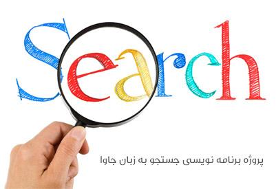 project search in java sourceiran.com  دانلود سورس پروژه جستجو به زبان جاوا | پروژه Java