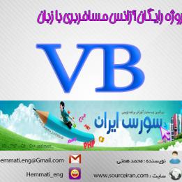 دانلود پروژه رایگان آزانس مسافربری با زبان VB