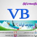 بازی Maze با زبان VB
