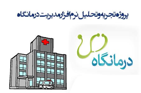 prozhe tajziye va tahlil darmangah sourceiran.com  دانلود پروژه تجزیه و تحلیل نرم افزار مدیریت درمانگاه