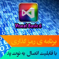 پروژه ی رمز گذاری بر روی برنامه های ویژوال بیسیک به صورت رایگان
