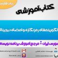 دانلودکتاب آموزشی الگوریتمهای رمزنگاری و امضای دیجیتال به زبان فارسی