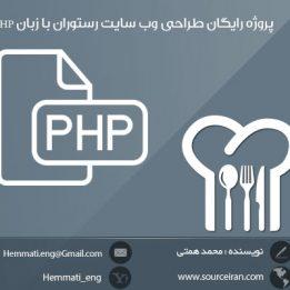 دانلود پروژه رایگان طراحی وب سایت رستوران با زبان PHP