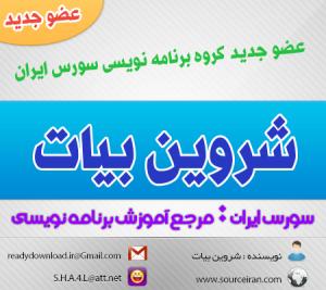 شروین بیات ، عضو جدید گروه برنامه نویسی سورس ایران