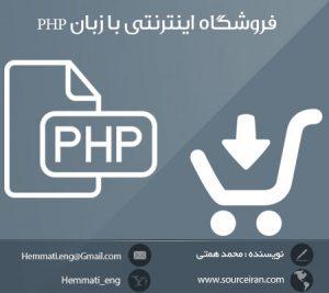 دانلود رایگان پروژه برنامه نویسی و طراحی یک فروشگاه اینترنتی با زبان PHP