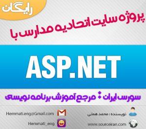 دانلود رایگان پروژه سایت اتحادیه مدارس با ASP.NET به مستندات