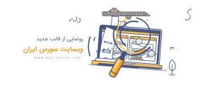 رونمایی از قالب جدید سایت سورس ایران