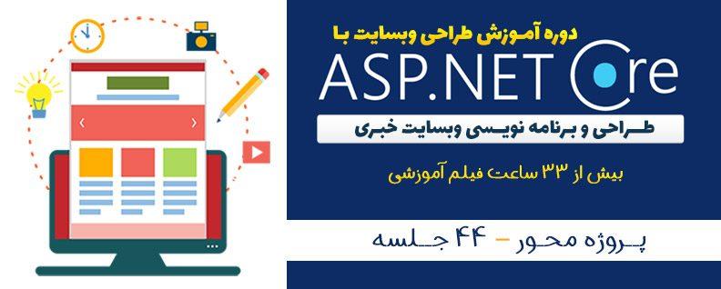 آموزش طراحی وبسایت با ASP.Net Core1