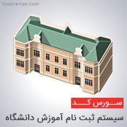 پروژه سیستم ثبت نام آموزش دانشگاه