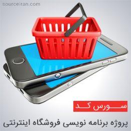سورس پروژه برنامه نویسی فروشگاه اینترنتی