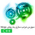 سورس مرتب سازی به روش Merge به زبان c++