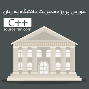 سورس پروژه مدیریت دانشگاه به زبان c++