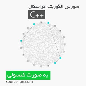 سورس الگوریتم کراسکال در زبان c++