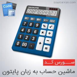 سورس کد ماشین حساب در پایتون