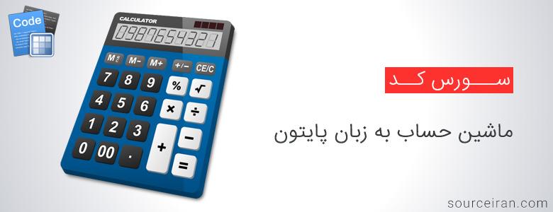 سورس کد ماشین حساب به زبان پایتون