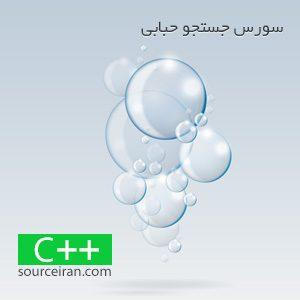 سورس C++ جستجو حبابی