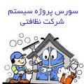 سورس پروژه سی شارپ