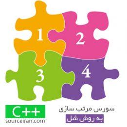 سورس c++ سیستم مرتب سازی به روش شل