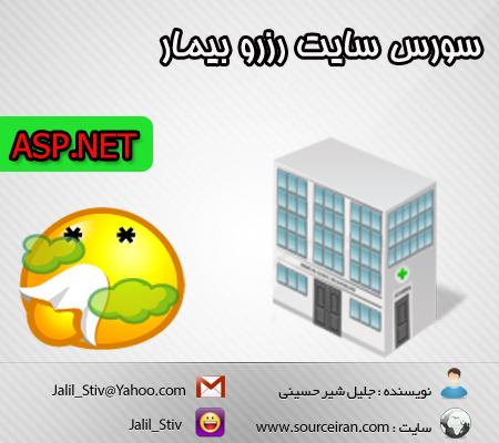 پروژه asp.net