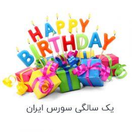 تولد یک سالگی سورس ایران