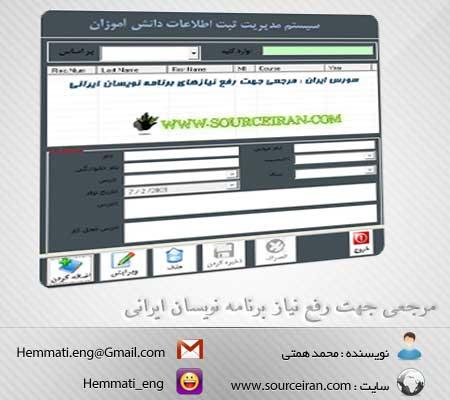 دانلود سورس سیستم مدیریت ثبت اطلاعات دانش آموزان به زبان VB