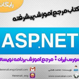 دانلود کتاب مرجع آموزش پیشرفته ASP.NET