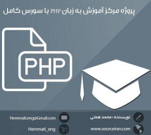 دانلود پروژه مرکز آموزش به زبان PHP با سورس کامل