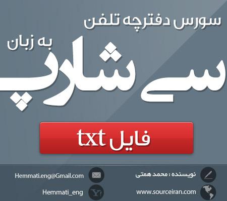 دانلود رایگان سورس دفترچه تلفن با دیتابیس فایل txt به زبان سی شارپ