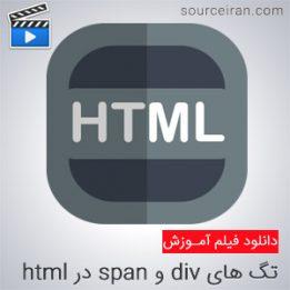 تگ span در html